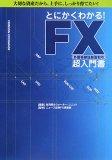 とにかくわかる!FX(外国為替証拠金取引)超入門書―大切な資産だから、上手に、しっかり育てたい!