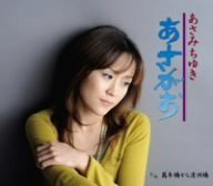 renren-nikki-asagao-by-chiyuki-asami