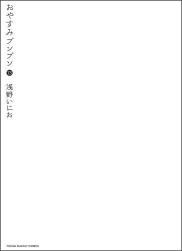 おやすみプンプン 13 (ヤングサンデーコミックス)