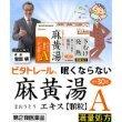 【第2類医薬品】ビタトレール麻黄湯エキス[顆粒]A 30包
