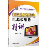 New Flat Panel Tv Repair Collection Series: New Lcd Tv Power Supply Board Repair Succinctly(Chinese Edition)