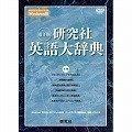 Windows版DVD-ROM 電子版 研究社 英語大辞典