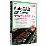 img - for AutoCAD 2014 Chinese version of the standard electrical design tutorials(Chinese Edition) book / textbook / text book
