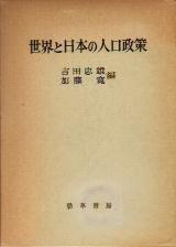世界と日本の人口政策 (1979年) (明治大学社会科学研究所叢書)