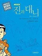 American Born Chinese: Jin & Danny (Korean Edition)