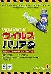 ウイルスバリア X5