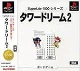 タワードリーム2 SUPER LITE 1500シリーズ