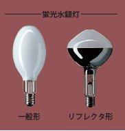 蛍光水銀灯 HF400X