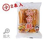 仙台麩(あぶら麩) 1袋