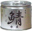 伊藤 美味しいさば水煮 190g