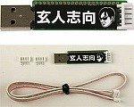 玄人志向 KURO-BOX/PRO 専用シリアルコンソールキット 玄箱シリーズ SCON-KIT/PRO