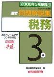 銀行業務検定試験速習問題解説集税務3級 2008年3月受験用 (2008)