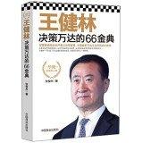 img - for Wang Jianlin. Wanda's 66 Golden Decision(Chinese Edition) book / textbook / text book