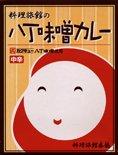 料理旅館の八丁味噌カレー(箱入) 愛知県宝飯郡 【北海道から九州まで全国ご当地カレー】
