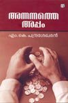 img - for annannathe appam book / textbook / text book
