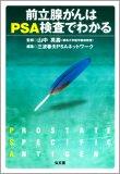 前立腺がんはPSA検査でわかる