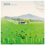 黒井健 2008年カレンダー