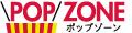 ポップゾーン(pop-zone)