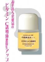 ビタミンC誘導体美容パウダー
