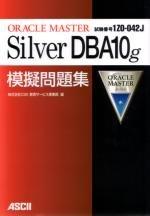 ORACLE MASTER Silver DBA10g模擬問題集