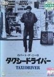 タクシードライバー [DVD]