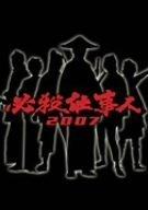 必殺仕事人 2007 [DVD]
