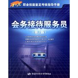 img - for 1 + X Occupational Skill Testing Assessment Guide: conference reception staff ( 4 ) ( 2nd Edition )(Chinese Edition) book / textbook / text book