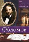 Oblomov : roman u cetiri dela