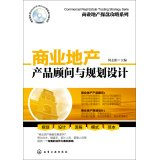 Commercial real estate Trader Raiders series: commercial real estate consultant and product planning and design(Chinese Edition)