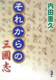 それからの三國志 (新風舎文庫 う 113)