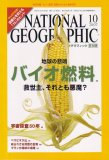 NATIONAL GEOGRAPHIC (ナショナル ジオグラフィック) 日本版 2007年 10月号 [雑誌]