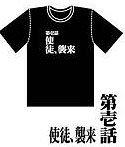 新世紀エヴァンゲリオン 全話Tシャツ 第壱話 使徒、襲来
