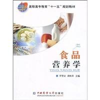 Vocational Education Eleventh Five-Year Plan Book: Food And Nutrition