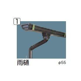 ダイケン ガレージ 雨樋セットA(基準型用)
