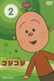 さくらももこ劇場 コジコジ~COJI-COJI~ Vol.2