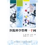 img - for Asked one thousand scientific management of the hospital(Chinese Edition) book / textbook / text book