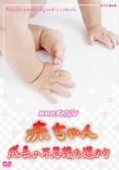 NHKスペシャル 赤ちゃん 成長の不思議な道のり [DVD]