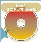 アニくじ ツキウタ。 Procellarum B-2賞 ミニドラマCD【葉月陽&長月夜】