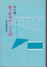 Twenty-five when the finicky man - universe anatomy (modern essay Sensho (34)) (1983) ISBN: 4889330429 [Japanese Import] PDF
