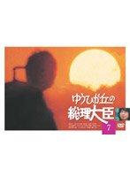 ゆうひが丘の総理大臣 VOL.7 [DVD]