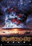 ジャッジメント・デイ 地球崩壊