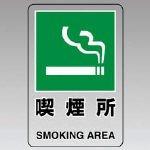 ユニット 喫煙所・透明ペットフィルム・300X200 80748A