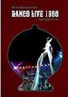 バンコ・ライヴ1980 [DVD]