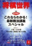 将棋世界 2008年 04月号 [雑誌]