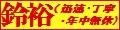鈴裕(迅速・丁寧・年中無休で発送中)
