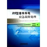 img - for 25 Type Passenger Cars Electric Emergency Troubleshooting(Chinese Edition) book / textbook / text book