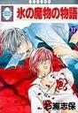 氷の魔物の物語 17 (いち好きコミックス)