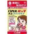 【指定第2類医薬品】口内炎パッチ大正クイックケア 10枚