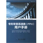 img - for User manual of patent examination highway (PPH) book / textbook / text book