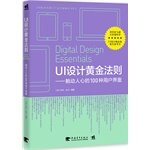 Ui Design Golden Rule: Touch The Hearts Of 100 Kinds Of User Interfaces(Chinese Edition)